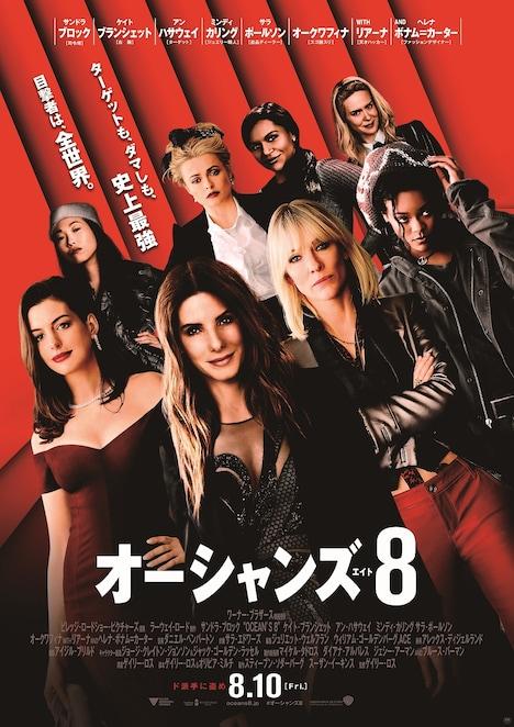 「オーシャンズ8」本ポスタービジュアル