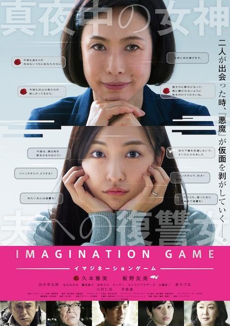 「イマジネーションゲーム」ポスタービジュアル