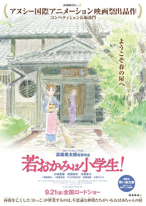 「劇場版『若おかみは小学生!』」ポスタービジュアル
