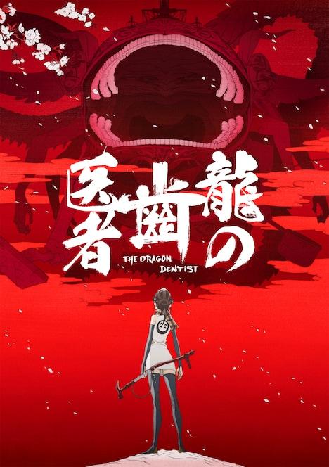 「龍の歯医者」 (c)舞城王太郎, nihon animator mihonichi LLP./ NHK, NEP, Dwango, khara
