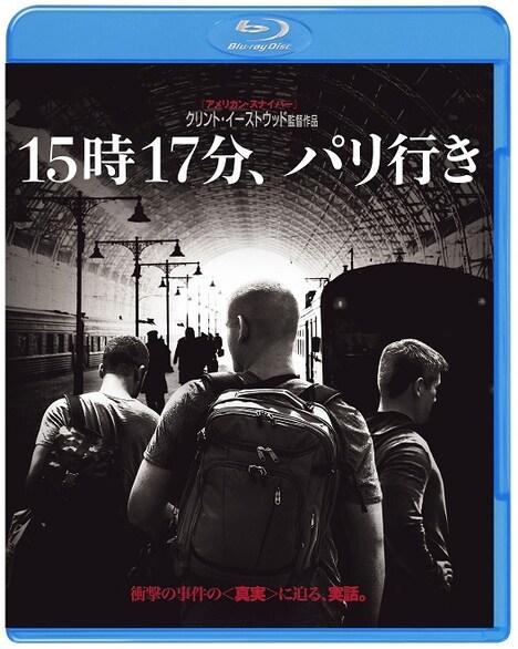 「15時17分、パリ行き」Blu-ray & DVDジャケット