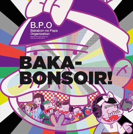 オープニング主題歌「BAKA-BONSOIR!」描き下ろしジャケット。