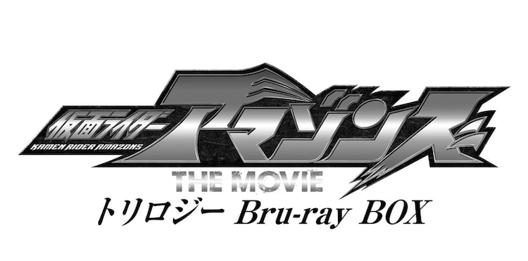 「仮面ライダーアマゾンズ THE MOVIE トリロジーBlu-ray BOX」ロゴ
