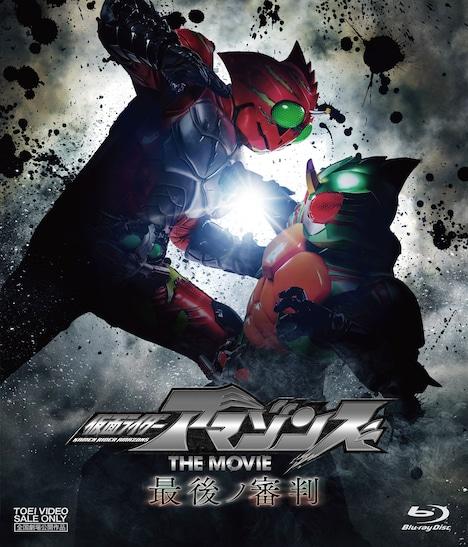 「仮面ライダーアマゾンズ THE MOVIE 最後ノ審判」Blu-rayジャケット