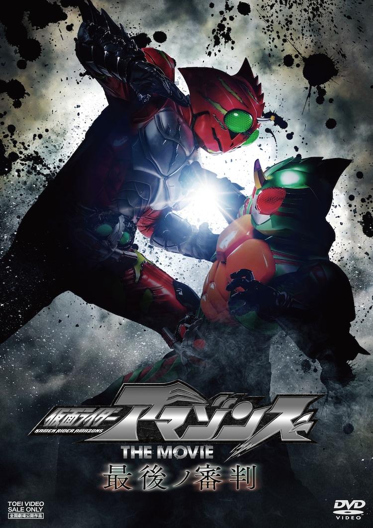 「仮面ライダーアマゾンズ THE MOVIE 最後ノ審判」DVDジャケット