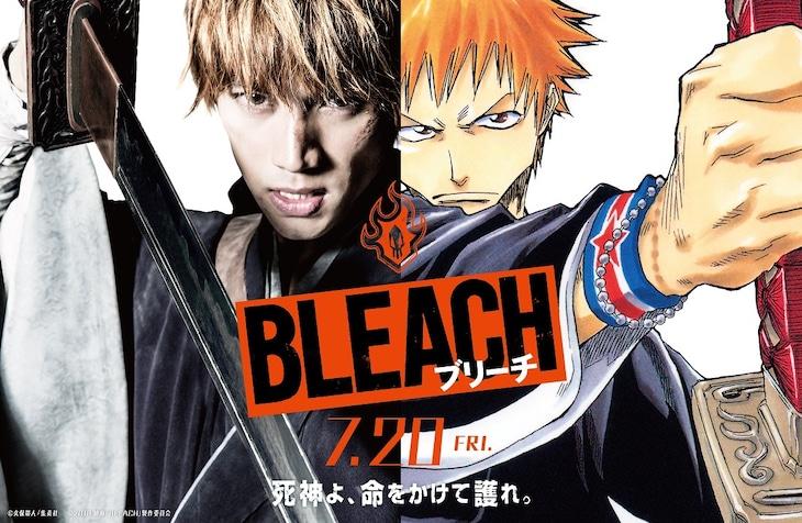 「BLEACH」原作マンガとのコラボビジュアル。