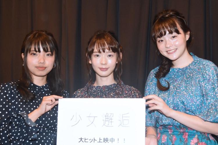 「少女邂逅」初日舞台挨拶の様子。左から枝優花、保紫萌香、モトーラ世理奈。