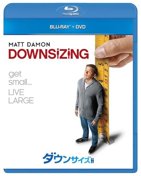 「ダウンサイズ」Blu-ray & DVD ジャケット