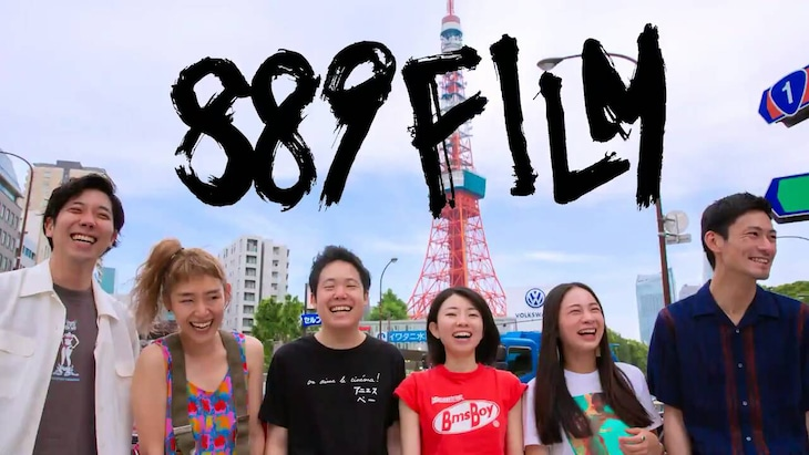 「889FILM」ビジュアル