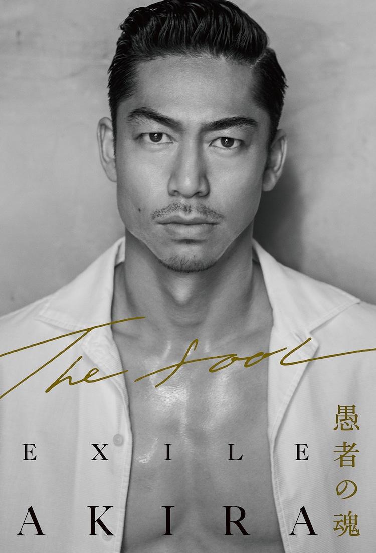 Exile Akiraの自叙伝発売 死に直面した出来事や 黒歴史 も明らかに