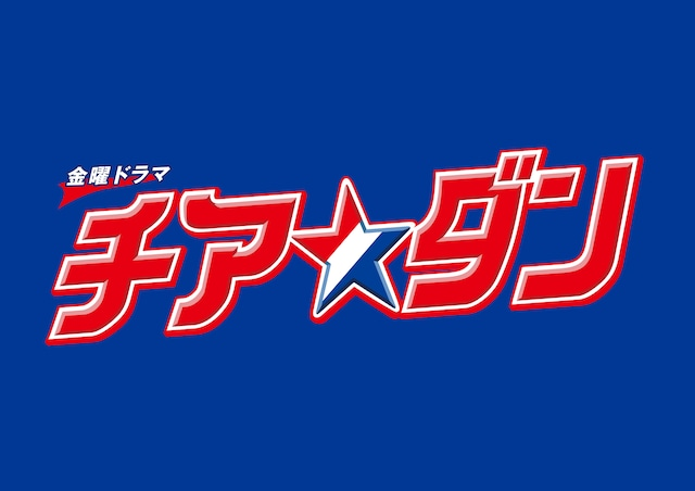 金曜ドラマ「チア☆ダン」ロゴ