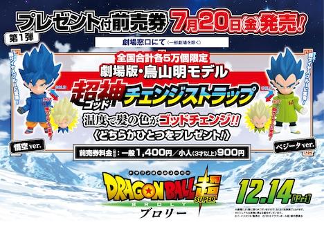 「ドラゴンボール超 ブロリー」前売り券 告知ビジュアル