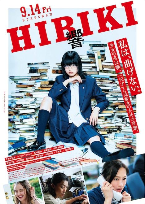 「響 -HIBIKI-」メインビジュアル