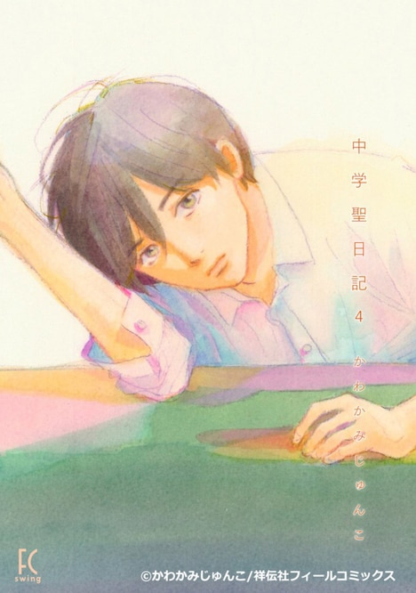 「中学聖日記」4巻書影