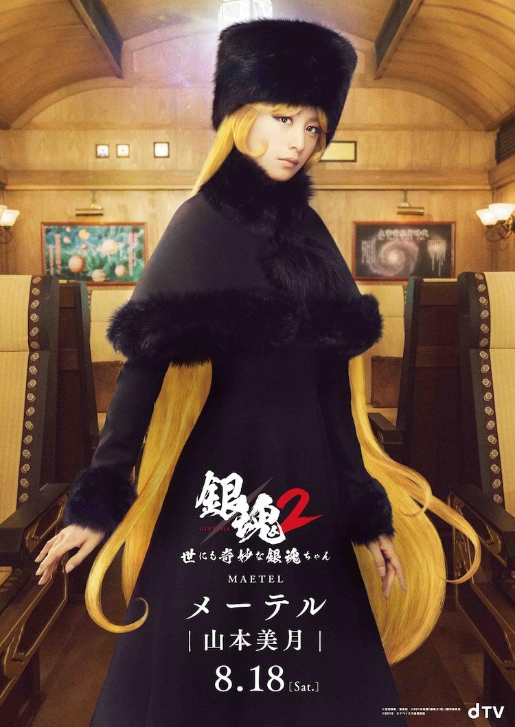 「銀魂2 -世にも奇妙な銀魂ちゃん-」より、山本美月演じるメーテルのキャラクタービジュアル。
