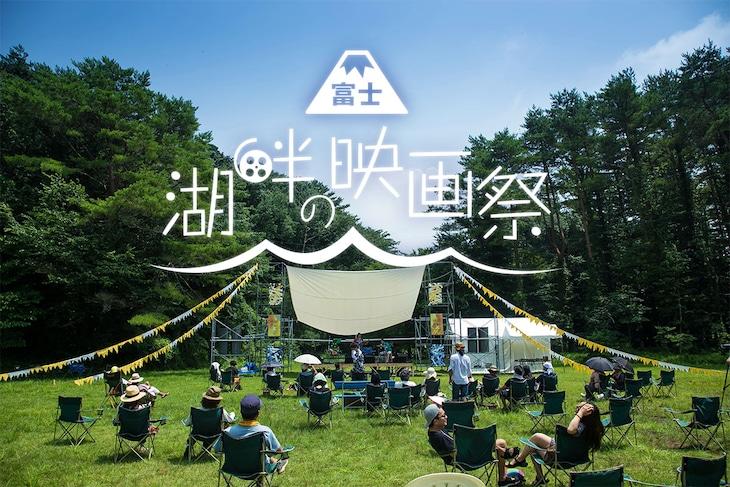 「富士 湖畔の映画祭」ビジュアル