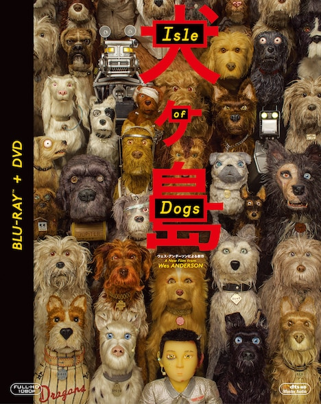 「犬ヶ島」Blu-ray&DVDセット