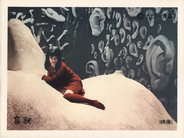 「盲獣」 (c)KADOKAWA 1969