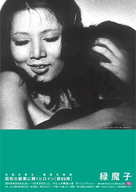 「昭和の銀幕に輝くヒロイン 第89弾 緑魔子」チラシビジュアル