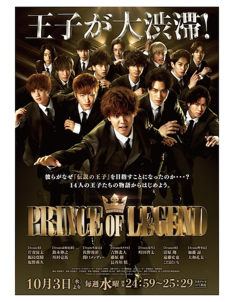 「PRINCE OF LEGEND」ドラマ版ビジュアル