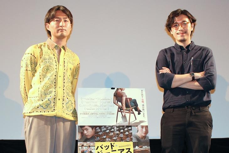 「バッド・ジーニアス 危険な天才たち」一般試写会の様子。左から森ガキ侑大、ナタウット・プーンピリヤ。