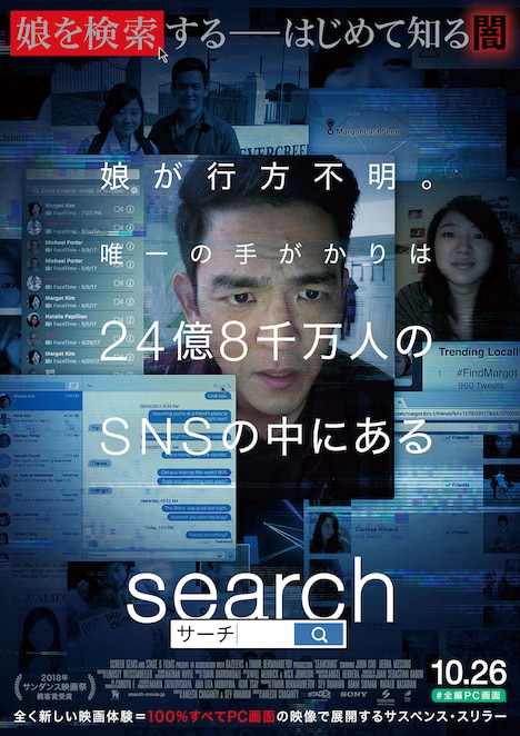 「search/サーチ」