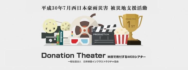 「Donation Theater - 映画で寄付するWEBシアター」ビジュアル