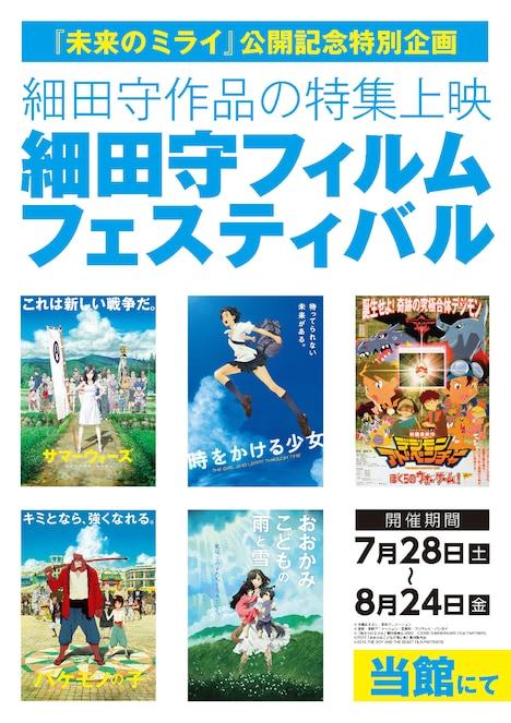「細田守フィルムフェスティバル」ビジュアル