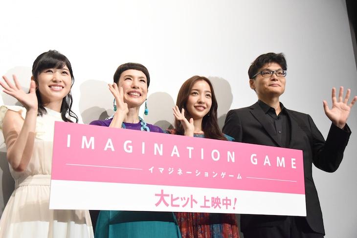 「イマジネーションゲーム」初日舞台挨拶の様子。左から仙石みなみ、久本雅美、板野友美、畑泰介。