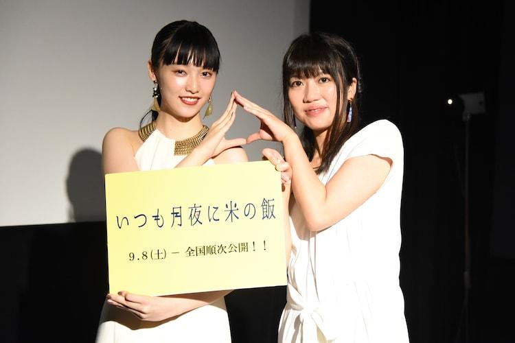 手を合わせて「おにぎりポーズ」を作る山田愛奈(左)と加藤綾佳(右)。