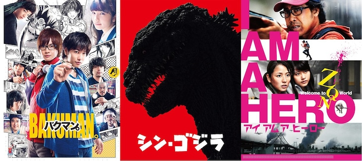 左から「バクマン。」ビジュアル、「シン・ゴジラ」ビジュアル、「アイアムアヒーロー」ビジュアル。