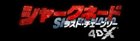 「シャークネード ラスト・チェーンソー 4DX」ロゴ