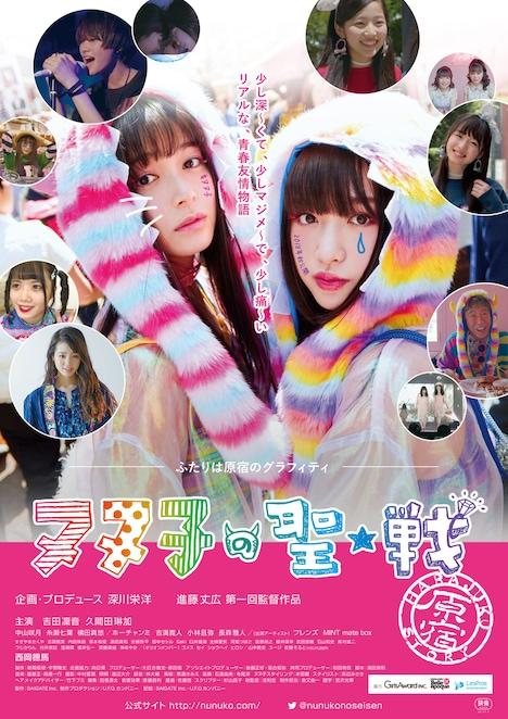 「ヌヌ子の聖★戦~HARAJUKU STORY~」ポスタービジュアル