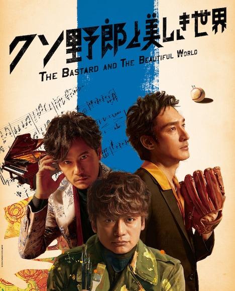「クソ野郎と美しき世界」ビジュアル (c)2018 ATARASHIICHIZU MOVIE