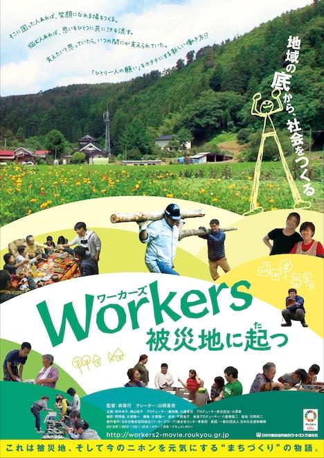「Workers 被災地に起つ」メインビジュアル (c)日本労働者協同組合(ワーカーズコープ)連合会センター事業団
