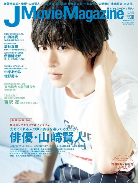 J Movie Magazine Vol.38 表紙