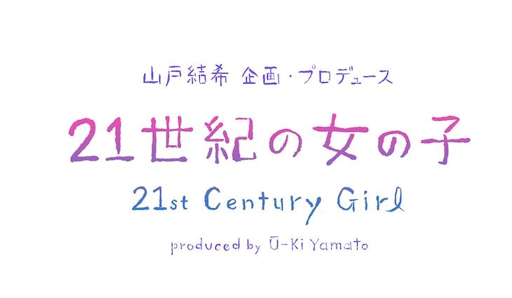 「21世紀の女の子」ロゴ