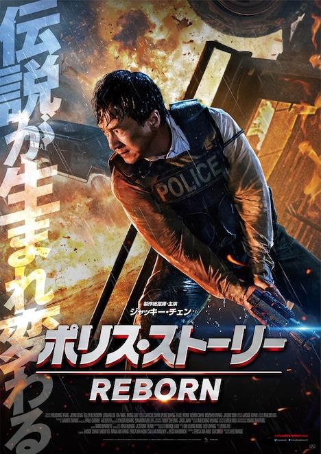 「ポリス・ストーリー/REBORN」ポスタービジュアル