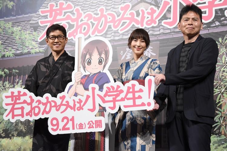左から薬丸裕英、鈴木杏樹、高坂希太郎監督。