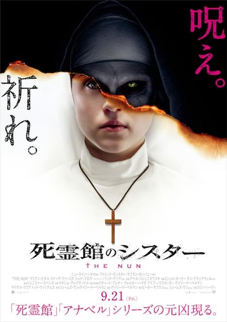「死霊館のシスター」ポスタービジュアル