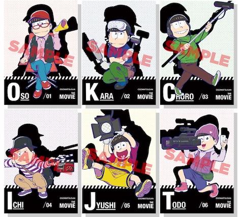「えいがのおそ松さん」前売り特典となるA4クリアファイル(全6種)。