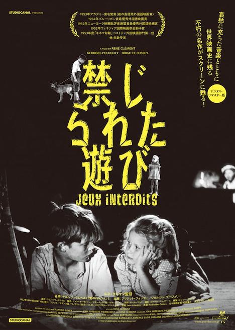 「禁じられた遊び(デジタル・リマスター版)」チラシビジュアル