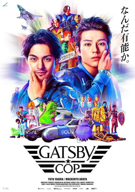 「GATSBY COP」ビジュアル