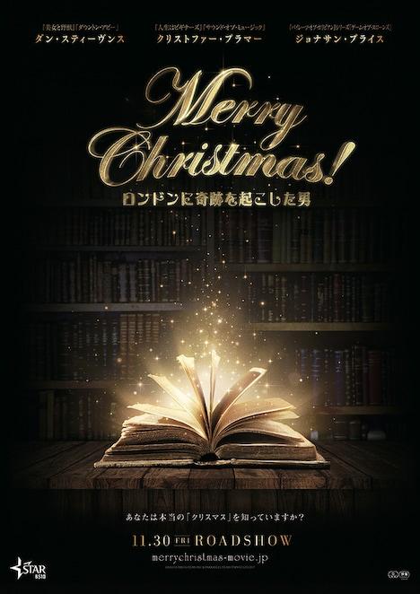 「Merry Christmas!~ロンドンに奇跡を起こした男~」ティザービジュアル