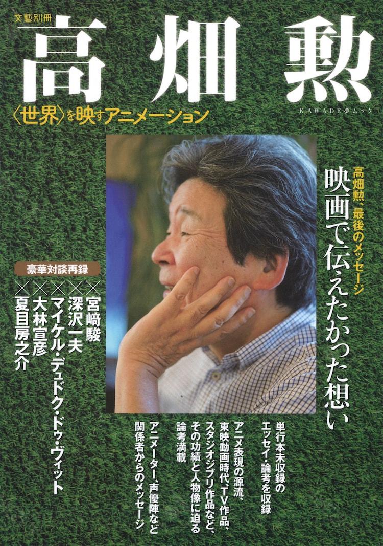 「文藝別冊 高畑勲」表紙