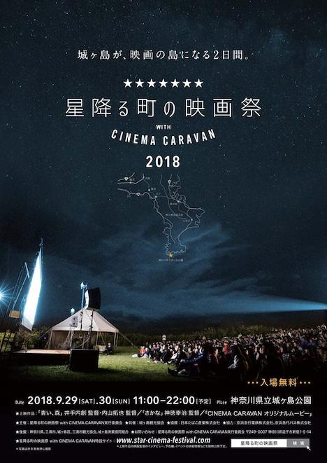 「星降る町の映画祭 2018 with CINEMA CARAVAN」ビジュアル