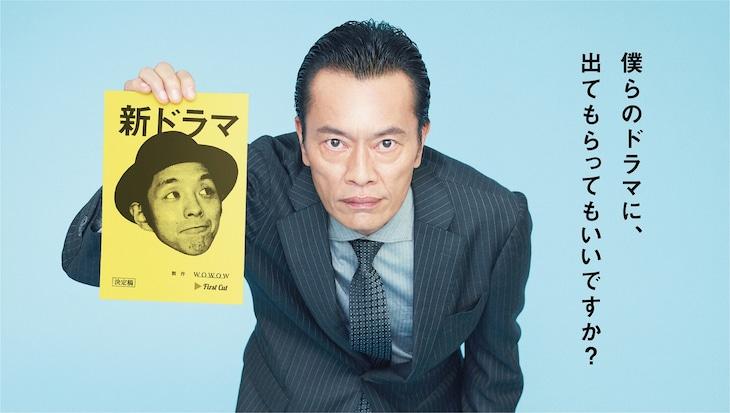 「遠藤憲一と宮藤官九郎の勉強させていただきます」ビジュアル