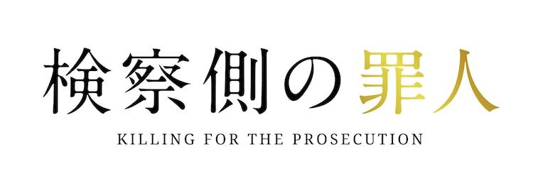「検察側の罪人」ロゴ