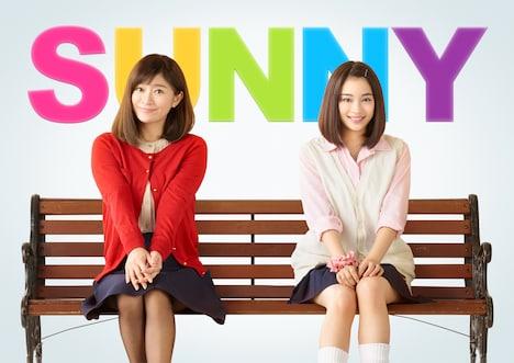 「SUNNY 強い気持ち・強い愛」キービジュアル (c)2018「SUNNY」製作委員会