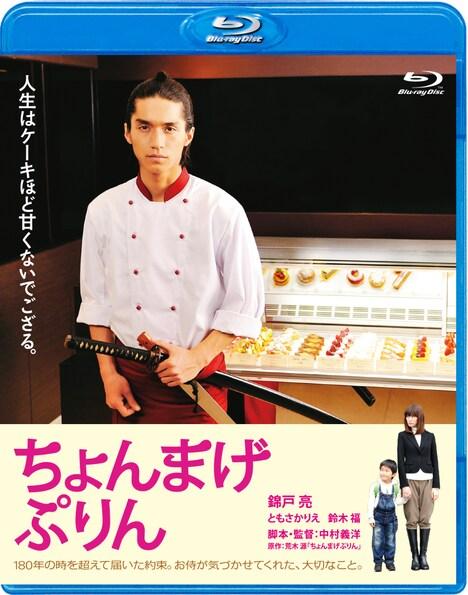 「ちょんまげぷりん」Blu-rayジャケット